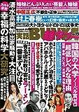 実話BUNKA超タブー VOL.19 2017年 04 月号 (実話BUNKAタブー 増刊)