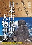 日本古代史人物事典 (新人物文庫)