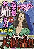 お天気お姉さん 出番ね編 (バンブーコミックス)