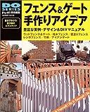 フェンス&ゲート手作りアイデア (学研ムック)