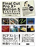 Final Cut Pro X + Motion 5 Standard Techniques[第2版] -プロが教えるビギナーのための映像制作テクニック100