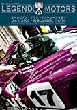 LEGEND MOTORS Vol.2 ヨーロピアン・クラシックカーレースを追う