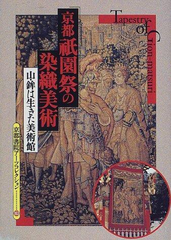 京都祇園祭の染織美術―山・鉾は生きた美術館 (京都書院アーツコレクション―デザイン (163))