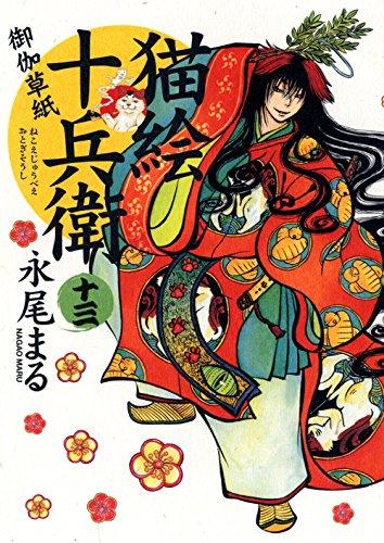 猫絵十兵衛御伽草紙 十三巻 (ねこぱんちコミックス)の詳細を見る