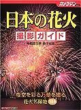 日本の花火撮影ガイド (Motor magazine mook―カメラマンシリーズ)