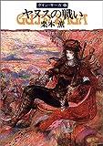 ヤヌスの戦い―グイン・サーガ(32) (ハヤカワ文庫JA)