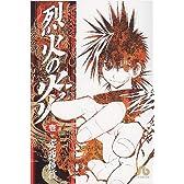 烈火の炎 1 (小学館文庫 あJ 1)