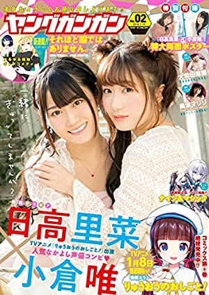デジタル版ヤングガンガン 2018 No.02 [雑誌]