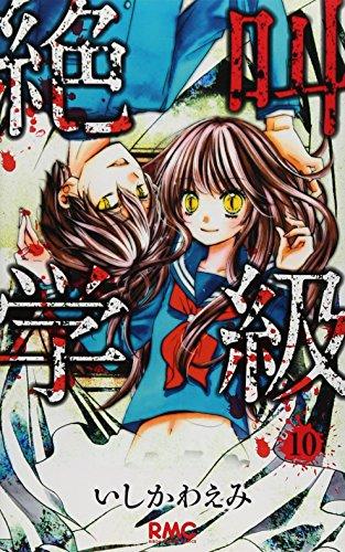 絶叫学級 10 (りぼんマスコットコミックス)の詳細を見る