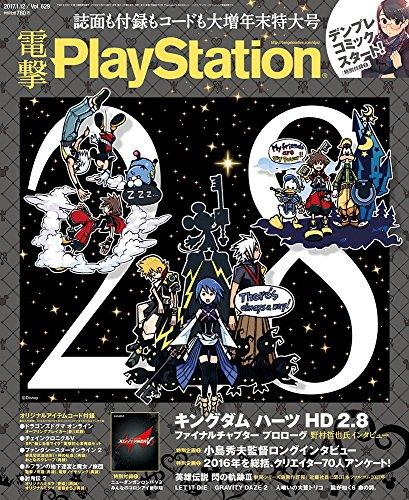 電撃PlayStation 2017年1/12号 Vol.629の詳細を見る