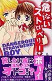 危ないストロベリー・ボーイ / 秋元 奈美 のシリーズ情報を見る