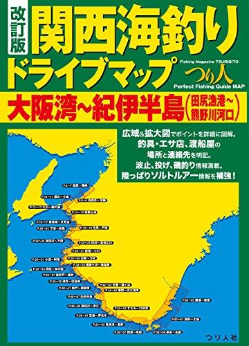 改訂版 関西海釣りドライブマップ 大阪湾~紀伊半島