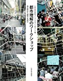 都市理解のワークショップ ──商店街から都市を読む──