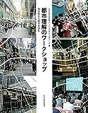 都市理解のワークショップ―商店街から都市を読む