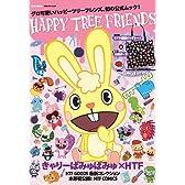 HAPPY TREE FRIENDS (e-MOOK) (e-MOOK 宝島社ブランドムック)