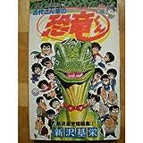 古代さん家の恐竜くん / 新沢 基栄 のシリーズ情報を見る