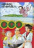 華中華(ハナ・チャイナ)13 (ビッグコミックス)