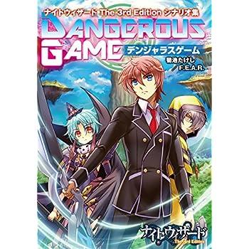 ナイトウィザード The 3rd Edition シナリオ集 デンジャラスゲーム