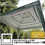 FIELDOOR 1.8x1.8mワンタッチタープテント専用 メッシュルーフ棚 (荷物置き/テント内のデッドスペースを有効活用) 「タープテントオプション」