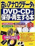 古いアナログデータをDVD・CDで保存・再生する本