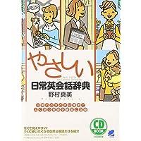 CD BOOK やさしい日常英会話辞典