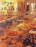 パリのパン屋さん (テーブルブック)