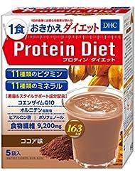 DHCプロティンダイエット(ココア味)