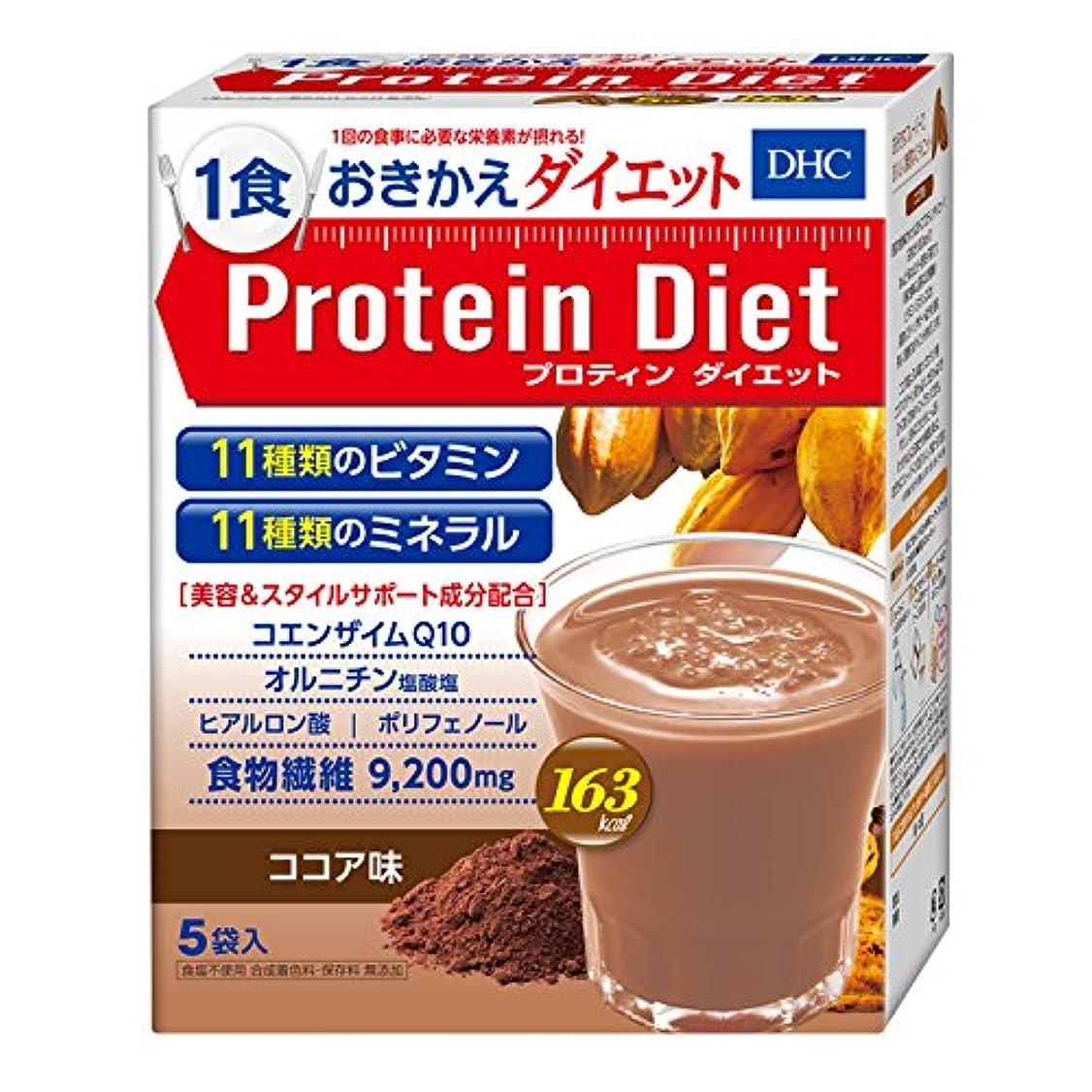 敬天の口ひげDHCプロティンダイエット(ココア味)