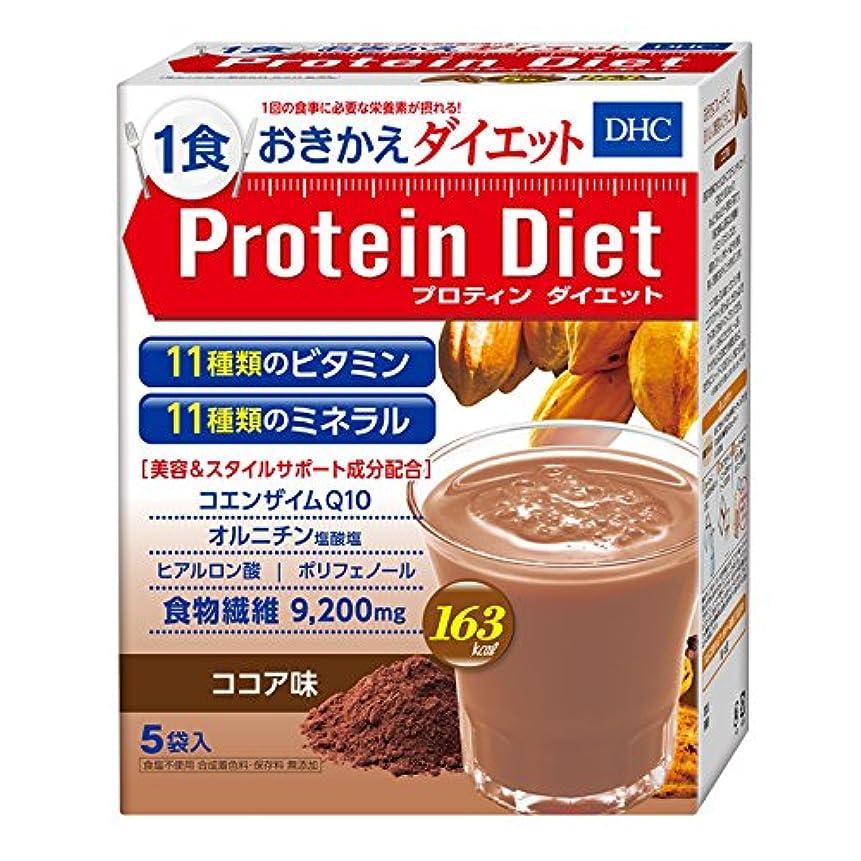 帝国主義めんどりマニュアルDHCプロティンダイエット(ココア味)