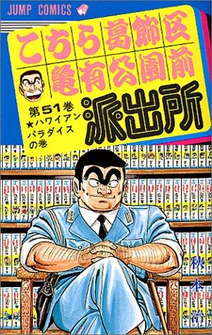 こちら葛飾区亀有公園前派出所 (第51巻) (ジャンプ・コミックス)の詳細を見る