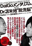 """DaiGoメンタリズムvs.Dr.苫米地""""脱洗脳"""" すべての「超能力」は再現できる!? amazon"""