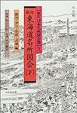 新訂 東海道名所図会〈下〉 (新訂 日本名所図会集)