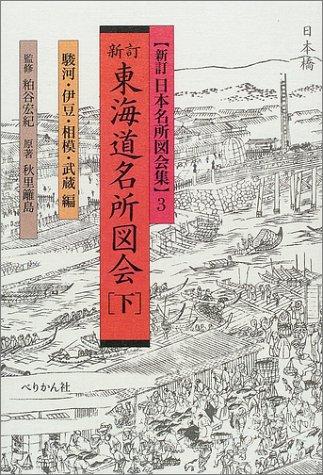 新訂 東海道名所図会〈下〉 (新訂 日本名所図会集)の詳細を見る