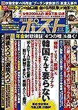 週刊ポスト 2019年 9月13日号 [雑誌]