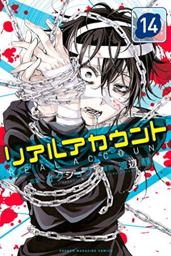 リアルアカウント(14) (週刊少年マガジンコミックス)