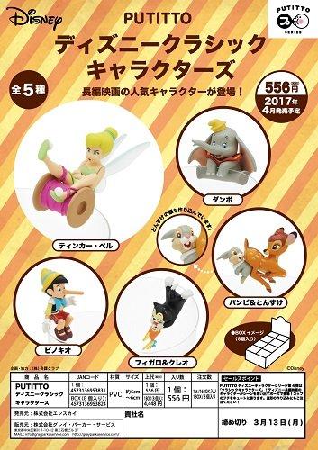 PUTITTO ディズニークラシック キャラクターズ BOX商品 1BOX = 8個入り、全5種類