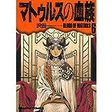 マトゥルスの血族 (6) (ドラゴンコミックス)