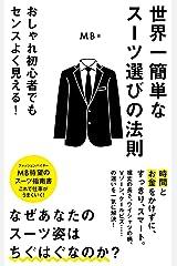 (151)世界一簡単なスーツ選びの法則 (ポプラ新書) 新書