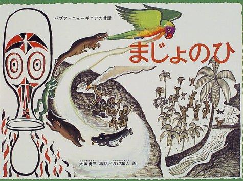 まじょのひ—パプア・ニューギニアの昔話 (こどものとも世界昔ばなしの旅)
