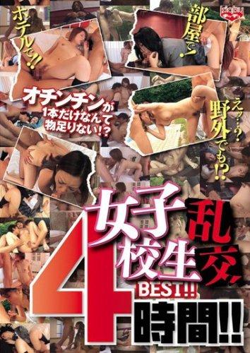 女子校生乱交BEST!!4時間!! Kichu キッチュ [DVD]