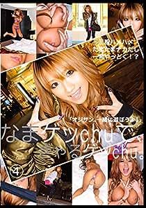 なまゲッchuで、ぎゃるゲッchu。4 [DVD]