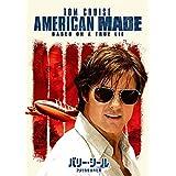 バリー・シール アメリカをはめた男 [DVD]