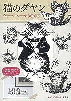 猫のダヤン ウォールシールBOOK (バラエティ)
