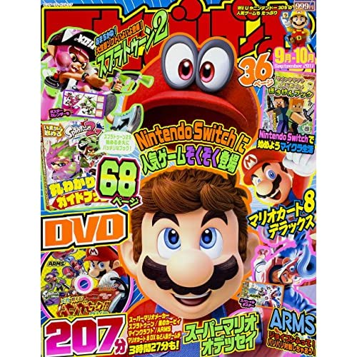 てれびげーむマガジン September 2017 (エンターブレインムック)