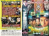 ゴト師株式会社 ルーキーズ2 [VHS]