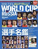 2018 ロシア・ワールドカップ選手名鑑