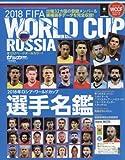 2018 ロシア・ワールドカップ選手名鑑 【特別付録】WCCFオリジナルEXカード (サッカーマガジン7月号増刊)