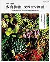 sol × sol 多肉植物・サボテン図鑑 (ブティックムック)