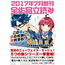 GA文庫&GAノベル2017年7月の新刊 全作品立読み(合本版) (GA文庫)