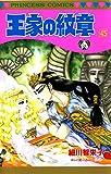 王家の紋章 45 (プリンセス・コミックス)